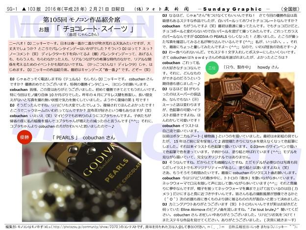 写真: 第105回モノコン作品紹介席(1/2)