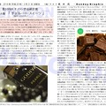 Photos: 第105回モノコン作品紹介席(1/2)