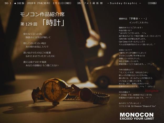 Photos: 第129回モノコン作品紹介席(1/2)