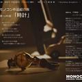 写真: 第129回モノコン作品紹介席(1/2)