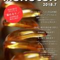 第134回モノコン作品紹介席