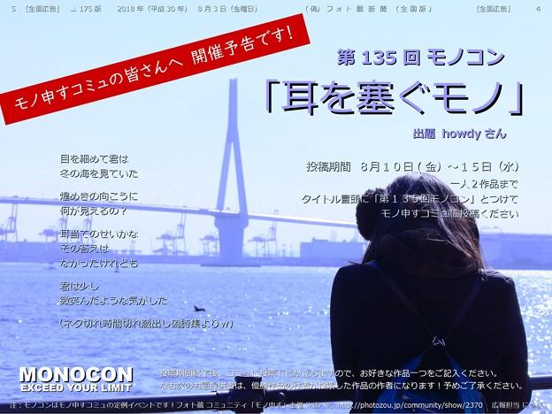 【業務連絡】第135回モノコン「耳を塞ぐモノ」10日から開催です!
