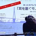 Photos: 【業務連絡】第135回モノコン「耳を塞ぐモノ」10日から開催です!
