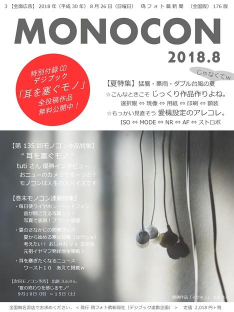第135回モノコン作品紹介席「耳を塞ぐモノ」