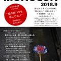 Photos: 【全面広告】第136回モノコン作品紹介席