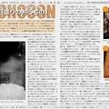写真: 第137回モノコン作品紹介席(優勝インタビュー編)