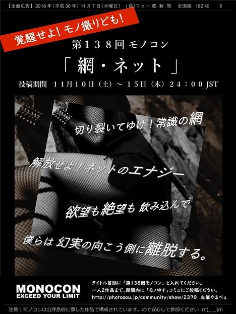 第138回モノコン「網・ネット」10日から開催です!