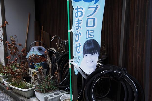 宇和島15-プロにおまかせ!