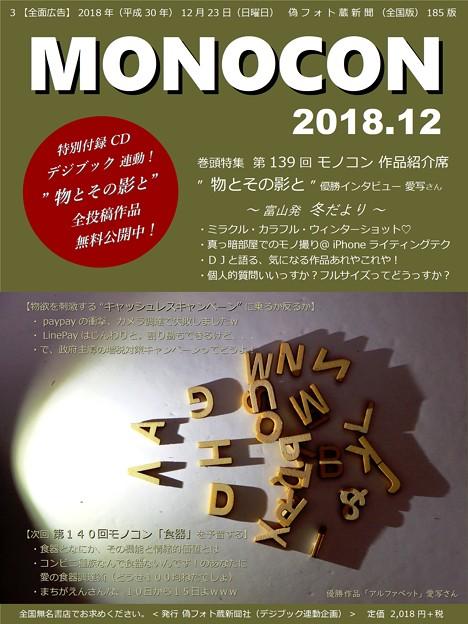 第139回モノコン作品紹介席