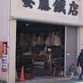Photos: 武蔵小山 鐵店