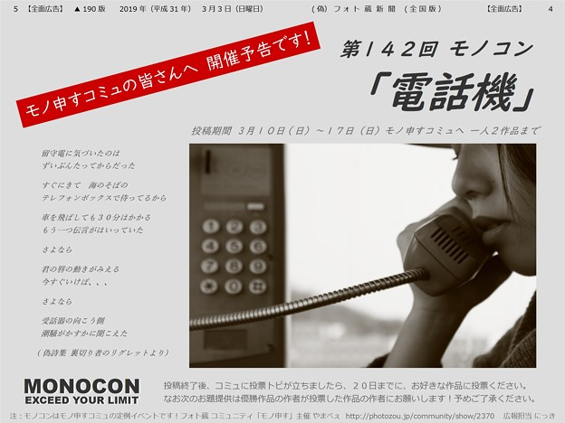 【業務連絡】第142回モノコン「電話機」10日から投稿開始です!