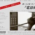 Photos: 【業務連絡】第142回モノコン「電話機」10日から投稿開始です!