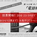 Photos: 第142回モノコン 投票お願いしまーす!