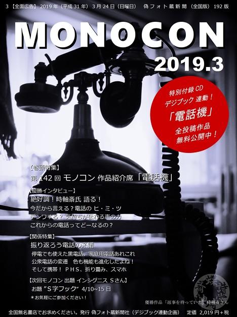 第142回モノコン作品紹介席「電話機」