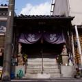 Photos: 三原2 大師堂