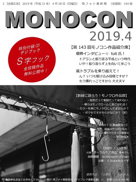 第143回モノコン作品紹介席