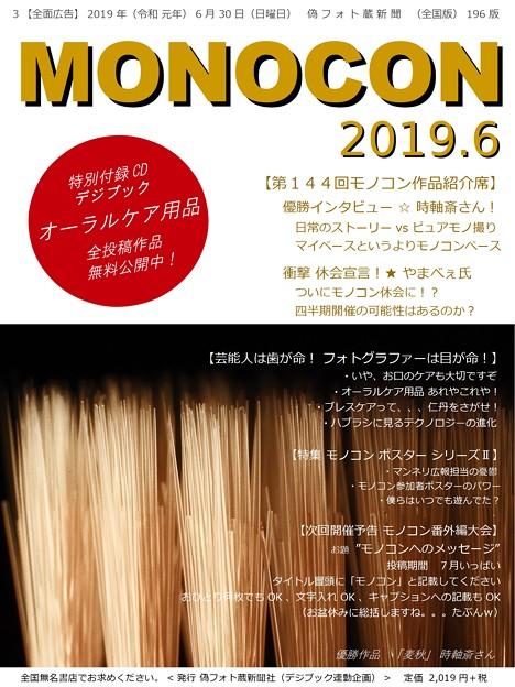 第144回モノコン 作品紹介席
