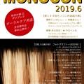 Photos: 第144回モノコン 作品紹介席