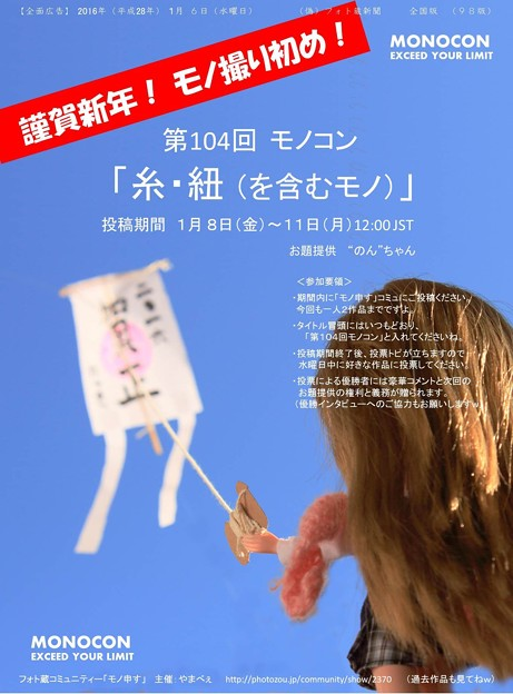 Photos: 【再掲】 第104回モノコン「糸・紐」