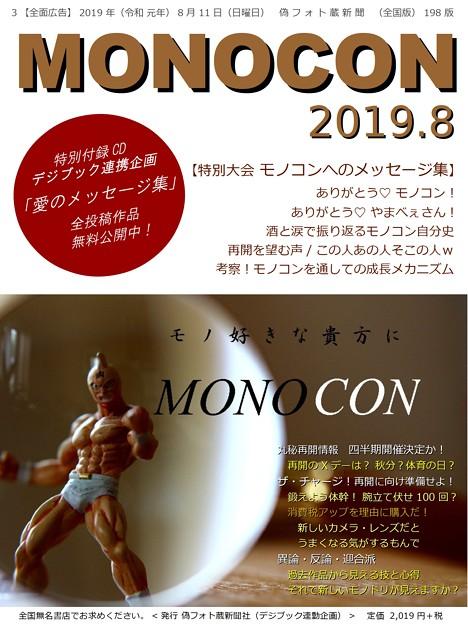 月刊モノコン特別号「メッセージ特集」
