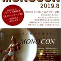 Photos: 月刊モノコン特別号「メッセージ特集」