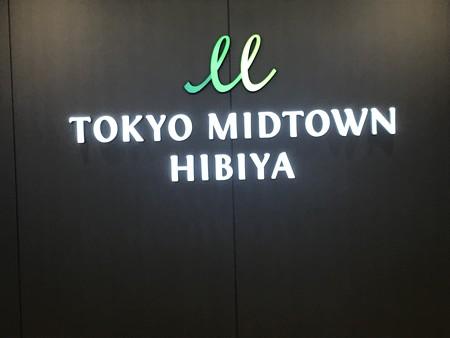 東京ミッドタウン日比谷1