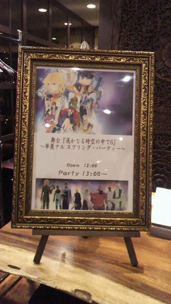 スプリングパーティー昼の部、いってきまーす!(≧ω≦)