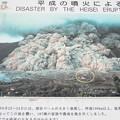 写真: 火砕流の巨大さ
