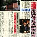 Photos: ASKA事件 日刊ゲンダイ20140528