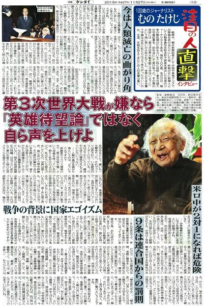 100歳のジャーナリスト むのたけじ
