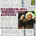 写真: 100歳のジャーナリスト むのたけじ