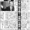Photos: 内閣支持率微増の 危険なカラクリ_2
