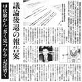 写真: 原発事故5年 福島調査中間まとめへ