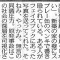 写真: 原発事故5年 福島調査中間まとめへ_デスクメモ