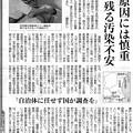 Photos: 甲状腺検査 福島県外でも