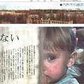 写真: チェルノブイリは今-来年、事故から30年 ~本紙記者が見たチェルノブイリ~2