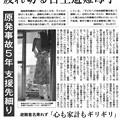 写真: 福島原発事故・自主避難した母子の五年間_1