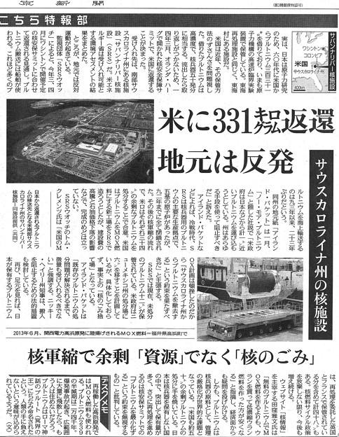 Photos: 新基準適合しないまま東海村施設で特例作業_2