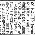Photos: 新基準適新基準適合しないまま東海村施設で特例作業  増え続けるプルトニウム デスクメモ