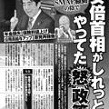 Photos: 安倍首相がしれっとやってきた怒政策_1
