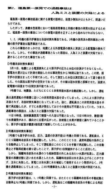 槌田敦「沸騰水型原子炉の欠陥」_2