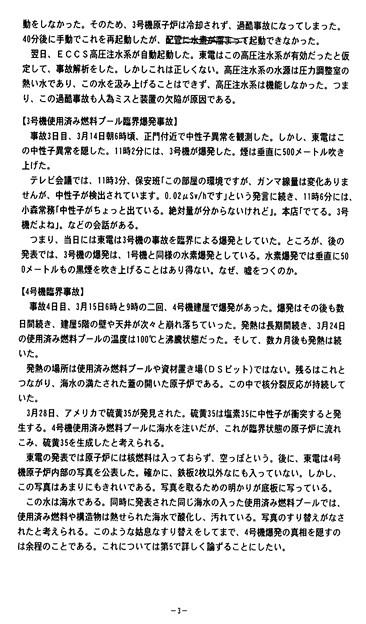 槌田敦「沸騰水型原子炉の欠陥」_3