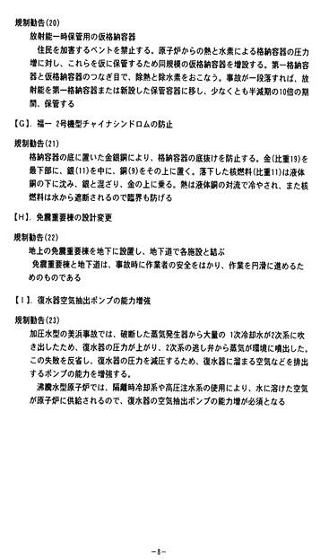 槌田敦「沸騰水型原子炉の欠陥」_8