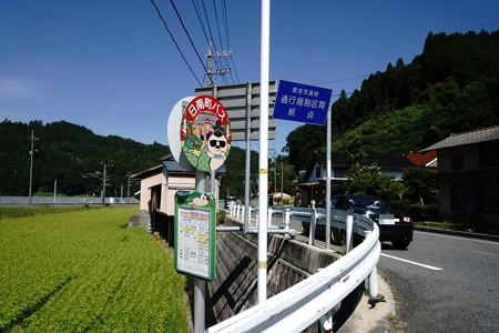 鳥取県日南町 (3)