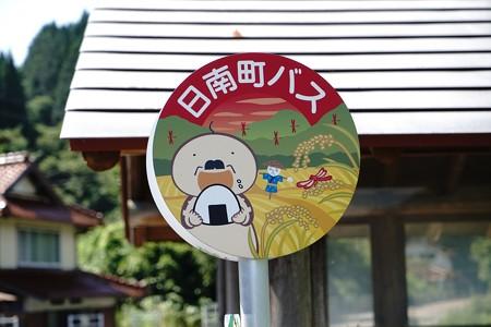 鳥取県日南町 (6)