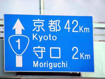 090410 030国道1号京都42km