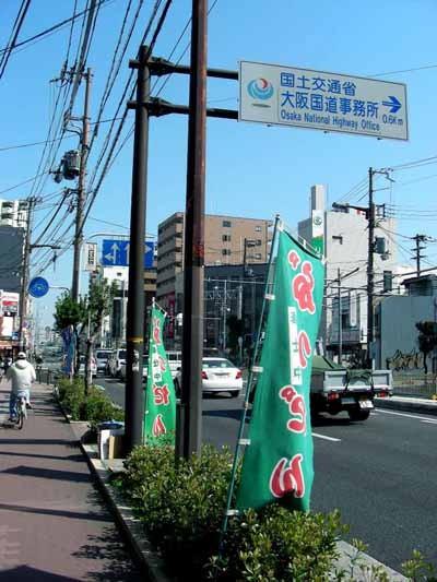 090410 021大阪国道事務所