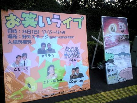 工大祭2008 お笑いライブ出演者