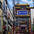 写真: 横浜大世界