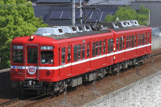 3217レ 高松琴平電鉄1080形1081F 2両
